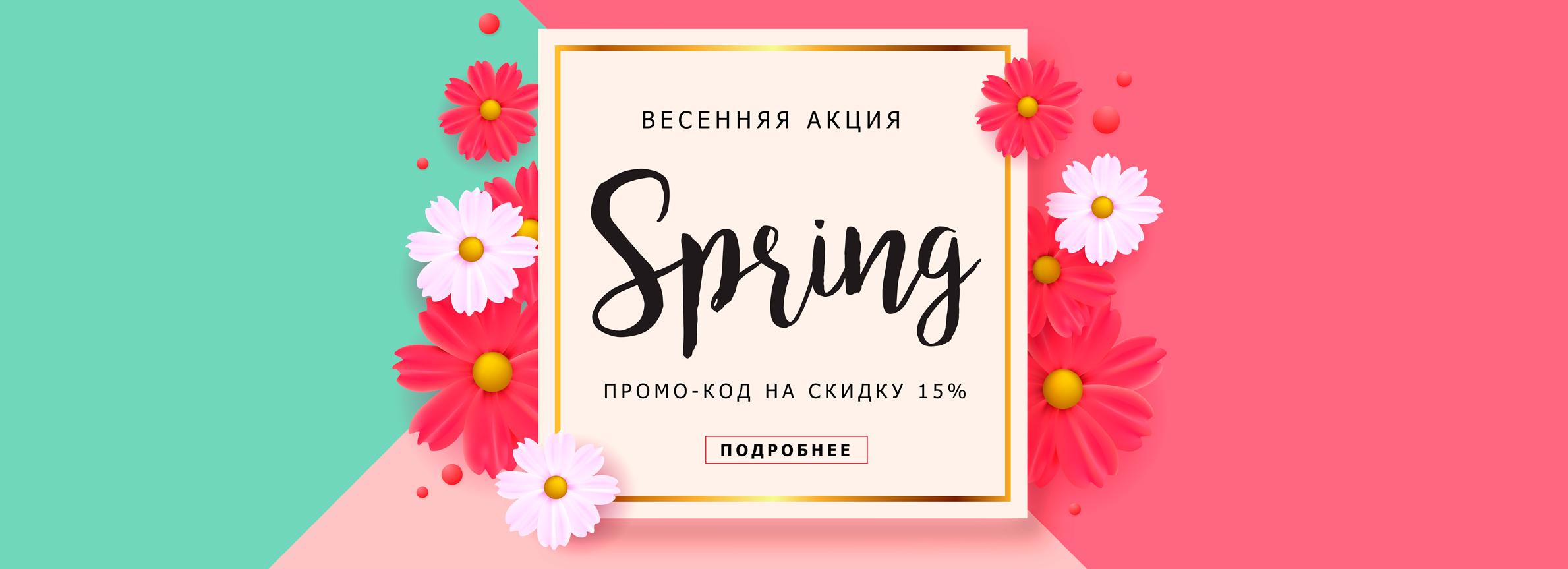 1488534935_0_megabanner-spring.jpg